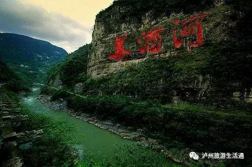 古蔺县城——太平古镇——古郎洞——二郎镇——美酒河风景区——返程