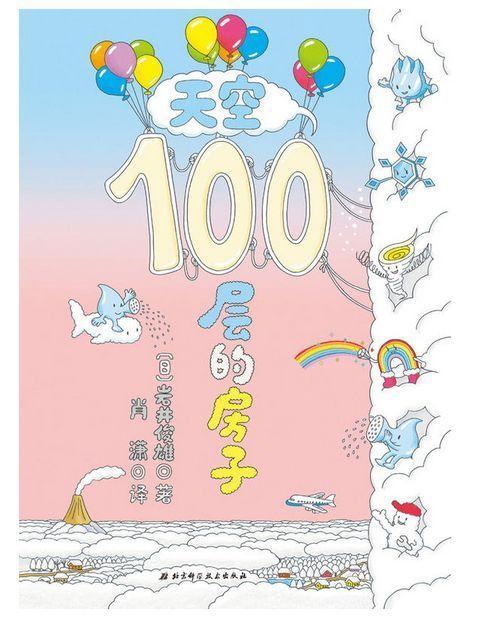 绘本书单 6本100层绘本推荐,爬上高楼大厦,让想象飞上