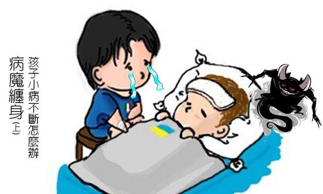 为什么孩子从上幼儿园开始就爱生病,家长该怎么做?