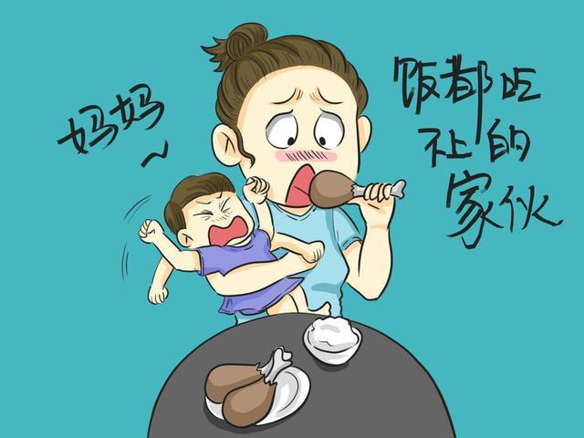 *猜你喜欢*      带孩子的妈妈:给孩子喂饭,给孩子洗澡,给孩子洗白天