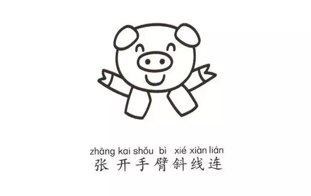 简笔画|猪年就要画小猪,步骤超详细,一学就会,快为宝宝收藏!